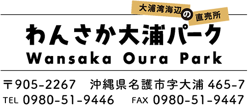 大浦湾海辺の直売所 わんさか大浦パーク Wansaka Oura Park 〒905-2267 沖縄県名護市字大浦465-7 TEL 0980-51-9446 FAX 0980-51-9447