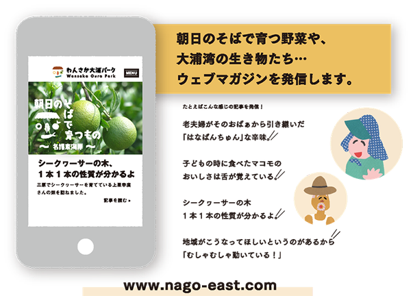 朝日のそばで育つ野菜や、大浦湾の生き物たち・・・ウェブマガジンを発信します。